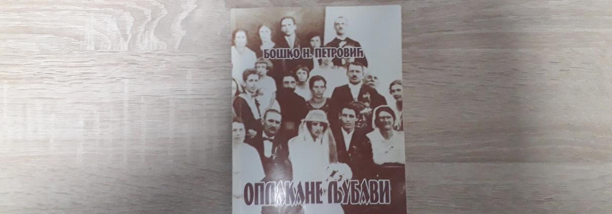 """ZAVIČAJNI PISCI: BOŠKO N. PETROVIĆ """"OPLAKANE LJUBAVI"""" 1"""